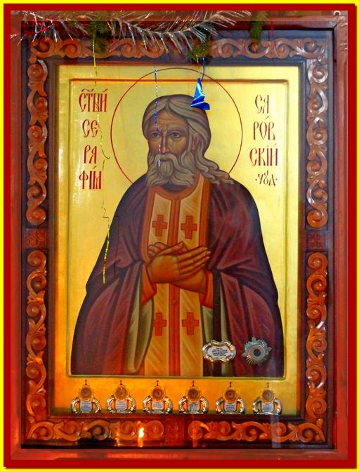 Икона святого преподобного Серафима Саровского с частицей мощей